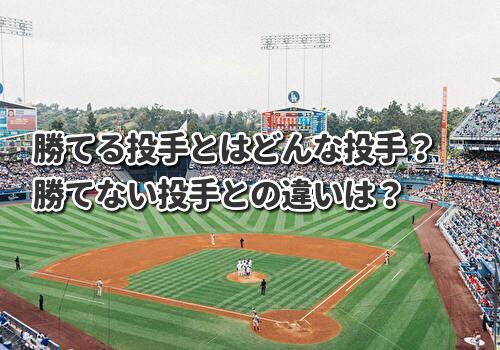 勝てる投手とはどんな投手?勝てない投手との違いは?